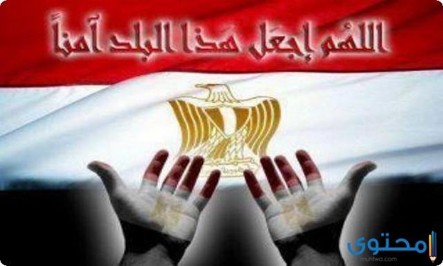 دعاء قصير عن مصر