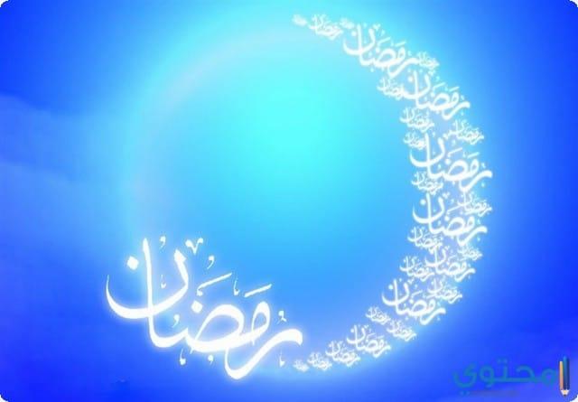 ادعية نهاية شهر رمضان 1443 افضل دعاء في نهاية رمضان 1
