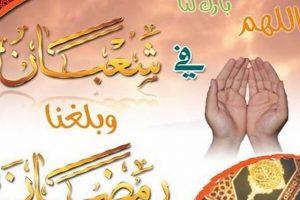 دعاء وداع شهر شعبان واستقبال رمضان