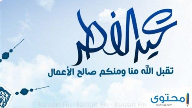 ادعية واذكار عيد الفطر 2019 المستجابة