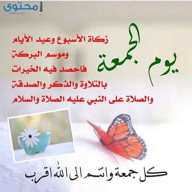 ادعية الجمعة المصورة