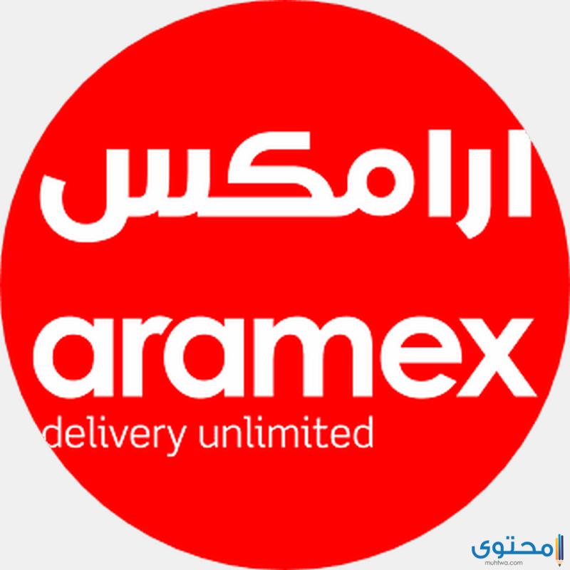 رقم ارامكس الكويت واهم فروعها 2021 موقع محتوى