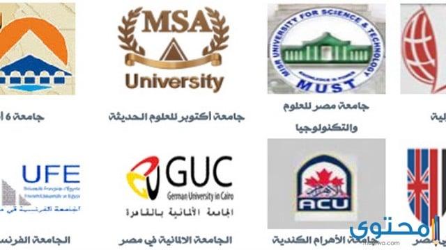 ارخص الجامعات الخاصة