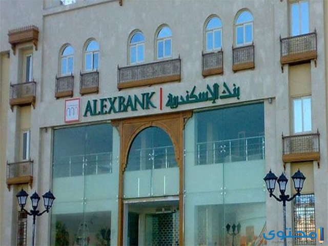 رقم خدمة عملاء بنك الإسكندرية