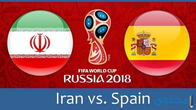 مباراة اسبانيا وايران 2018