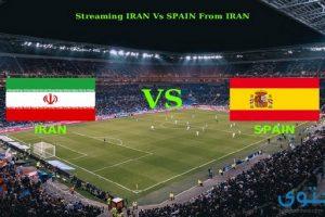 موعد مباراة اسبانيا وايران في كاس العالم 2018