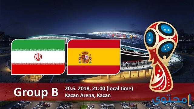 موعد مباراة اسبانيا وايران
