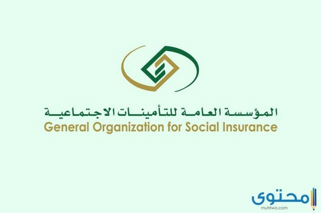 استعلام عن التأمينات الاجتماعية