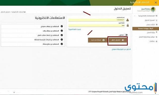 استعلام عن صلاحية رخصة العمل ورقم سداد الرخصة 1442 موقع محتوى