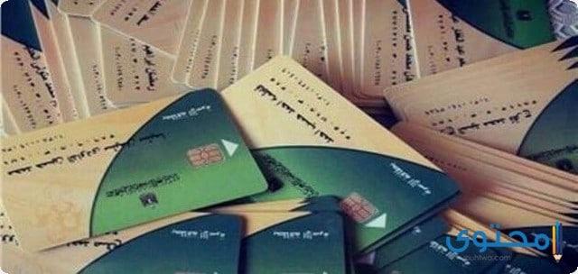 البطاقة التموينية