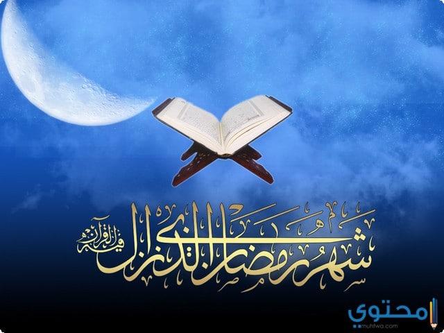 تعبير عن استقبال شهر رمضان