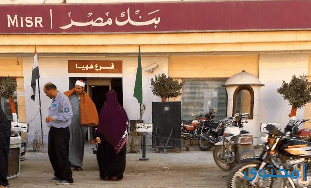 أسعار الفائدة في بنك مصر