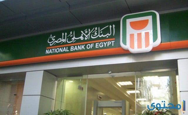 أسعار الفائدة في البنك الأهلي