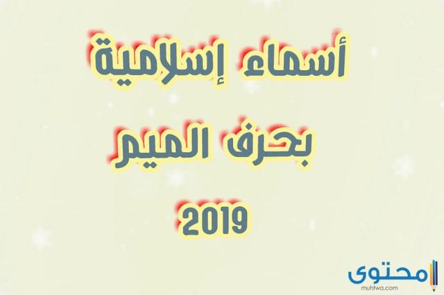 أسماء بنات بحرف الميم إسلامية