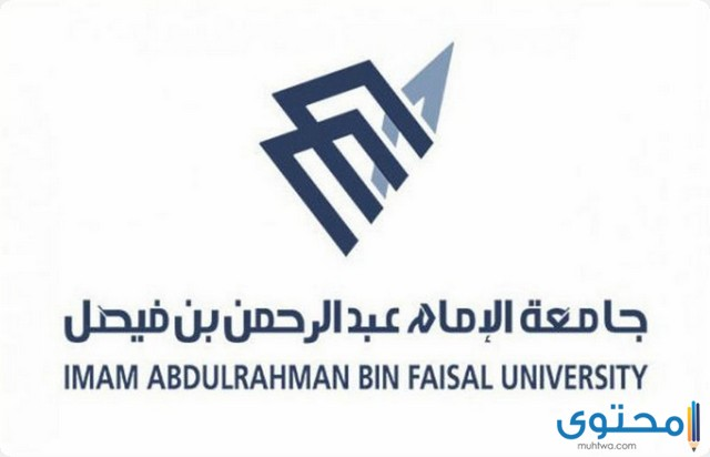 اسماء الجامعات في المنطقة الشرقية