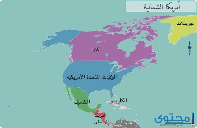 اسماء الدول في قارة امريكا