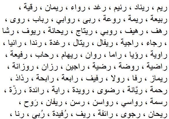 اسماء اولاد عربية اصيلة 2019 3