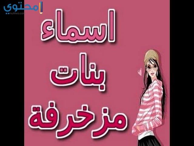أجمل اسماء فيس مزخرفة 2019 موقع محتوى