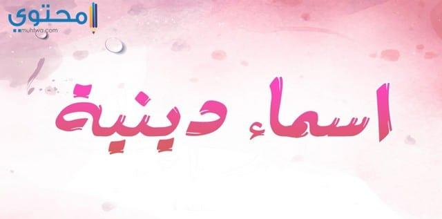 اسماء فيس بوك بنات اسلاميه
