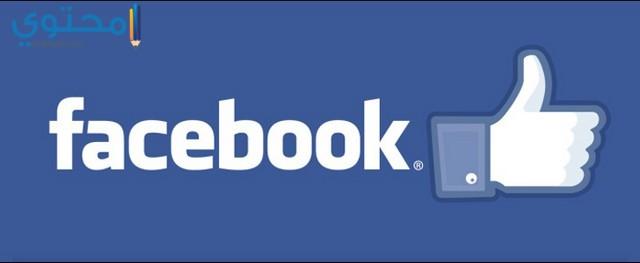 اسماء بديلة للفيس بوك حزينة