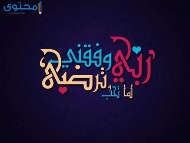 اسماء اسلامية مستعارة للفيس بوك