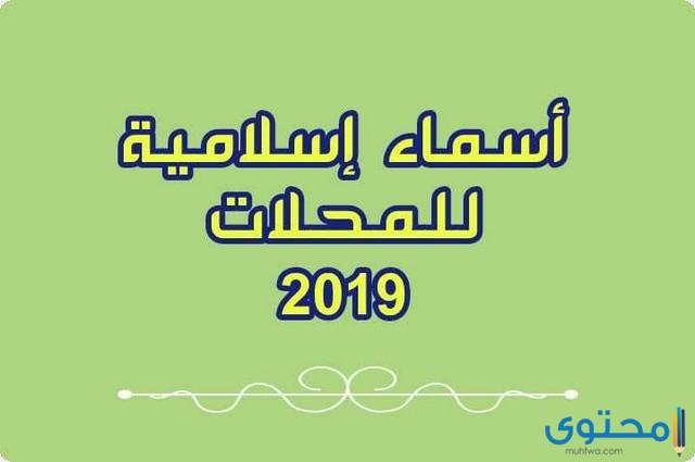 سنو وايت قفص كومة اجمل اسامي عربي محلات الملابس Onlinestudien Org