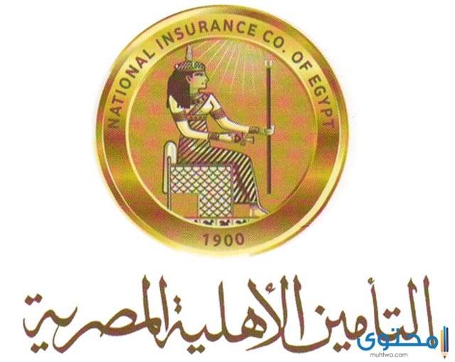 أسماء شركات التأمين 2019