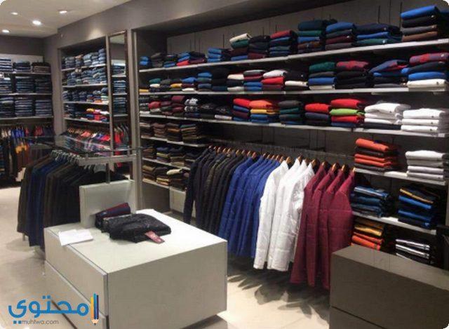 اسماء محلات ملابس رجالي بالعربي