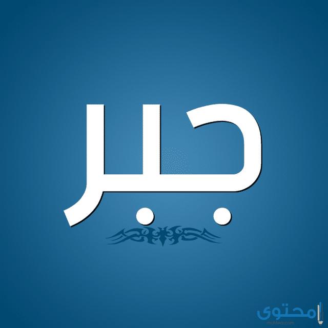 معنى اسم جبر وصفات من يحمله