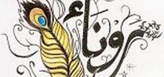 معنى اسم روناء وصفات من تحمله