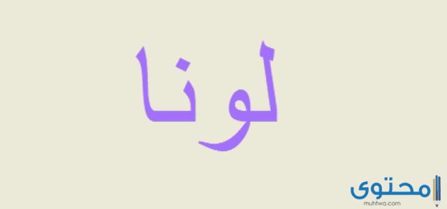 معنى اسم لونا وصفات من تحمله