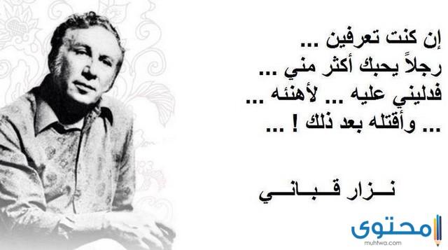 اشعار نزار قباني عن الفراق والجرح موقع محتوى