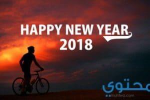 أشعار وقصائد عن السنه الجديدة 2018