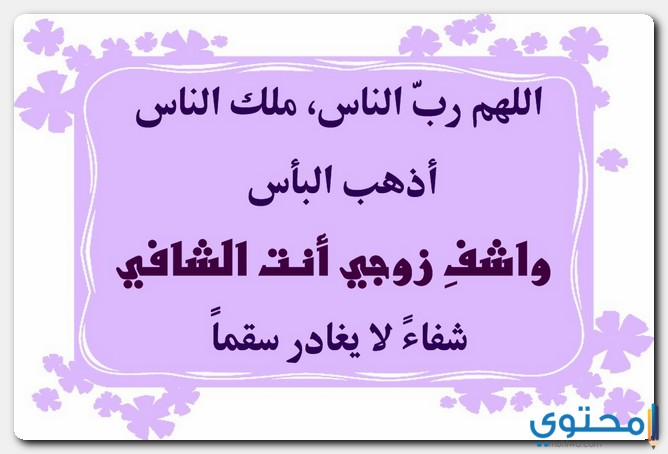 دعاء يارب اشفي زوجي
