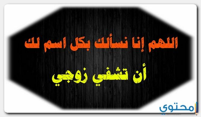اللهم اشف حبيبي وقرة عيني