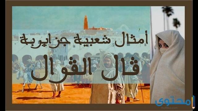 أشهر الأمثال الجزائرية