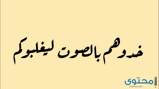 أمثال مصرية ومعانيها