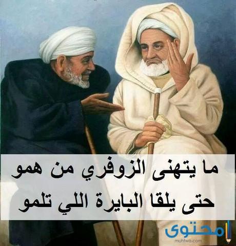 اشهر الامثال المغربية القديمة