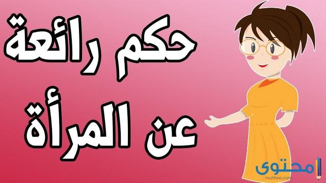 اشهر امثال وحكم مصرية شعبية عن النساء