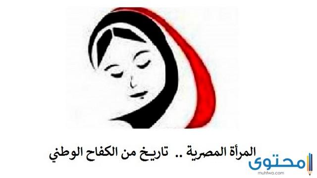 حكم مصرية عن المرأة