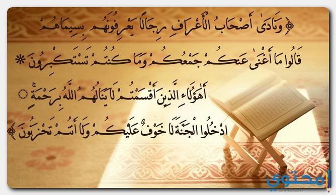 اصحاب الاعراف عند الشيعة