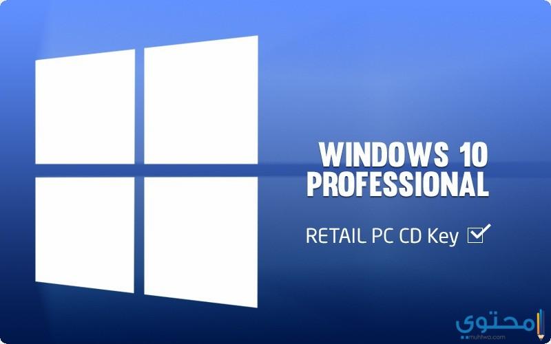 اصدارات أنظمة التشغيل ويندوز