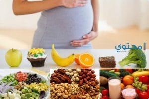 أفضل المأكولات للحامل والجنين
