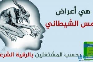 أعراض إقتران الجن او الشيطان بالإنسان