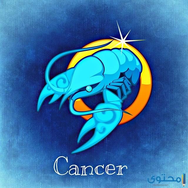 الصفات الشخصية لبرج السرطان