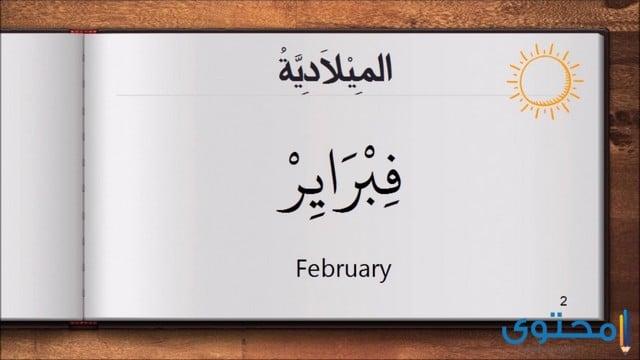شخصية مواليد شهر فبراير