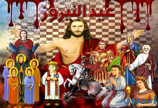 عيد النيروز