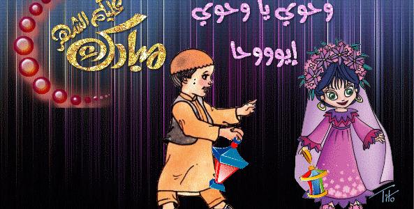 أشهر أغاني شهر رمضان القديمة
