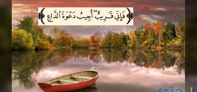 افضل الادعية عند الله