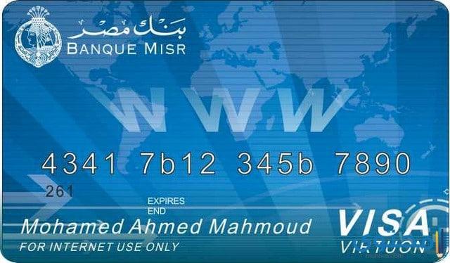 البطاقات المدفوعة من بنك مصر